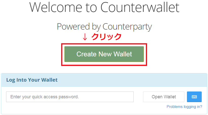 CounterParty初期画面