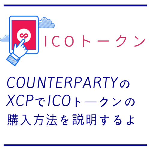 COUNTERPARTY(XCP)