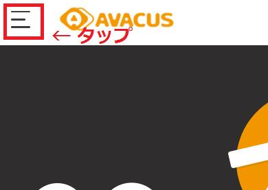 Avacus登録(スマートフォン)