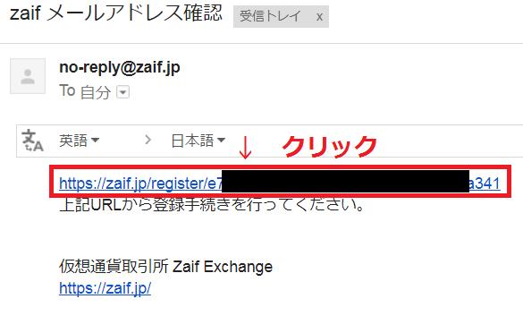 メールのリンクをクリック