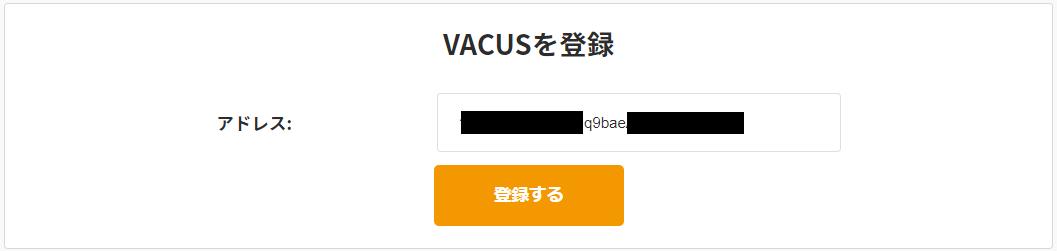 VACUSアドレス登録
