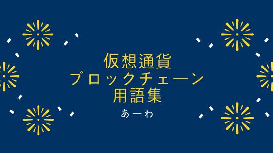 仮想通貨ブロックチェーン用語集