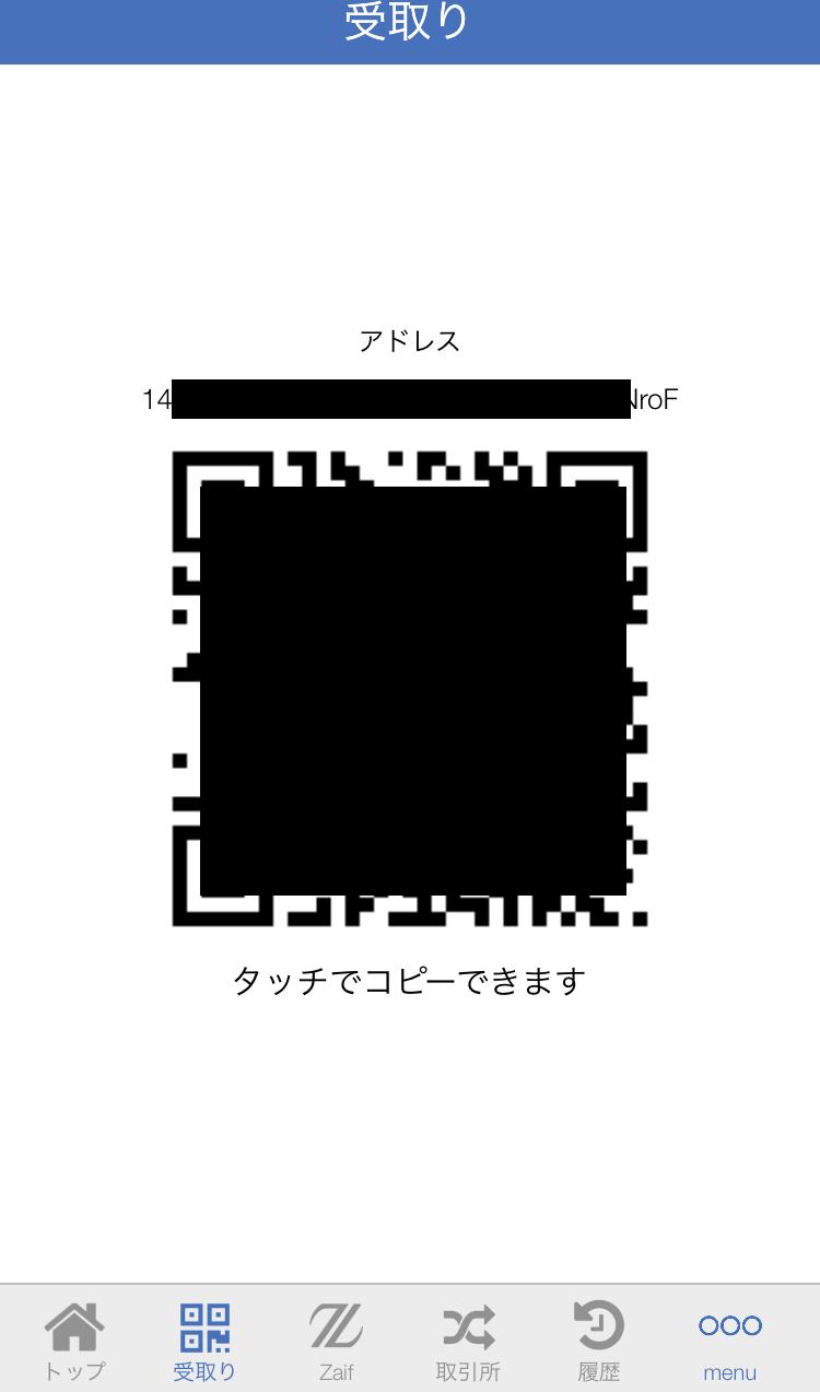入金アドレス(QRコード)