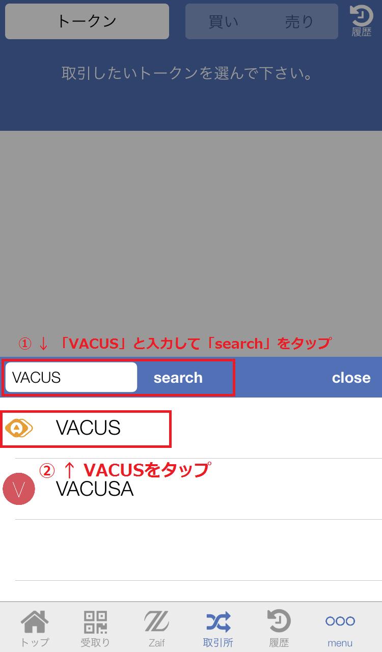 VACUS検索