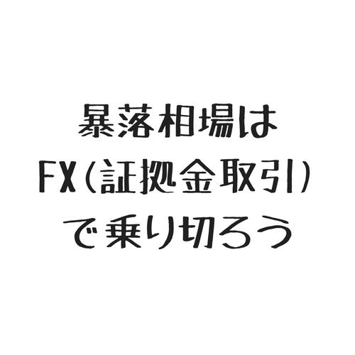 FX(証拠金取引)