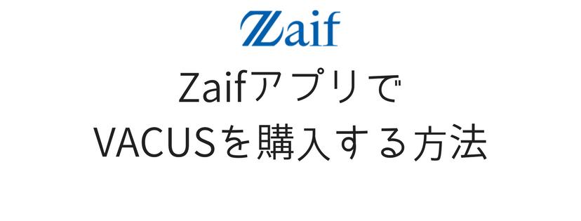 zaifアプリでVACUSを購入する方法