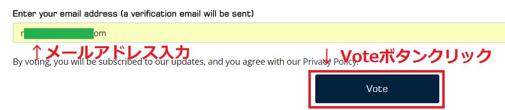 メールアドレス入力
